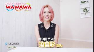 番組名:穐田和恵のWa Wa Wa Room #9 (わわわ るーむ) 歌手、女優とし...