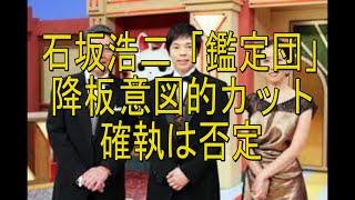 俳優石坂浩二(74)がレギュラー出演するテレビ東京系「開運!なんで...