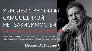 Как справляться с зависимостями Михаил Лабковский