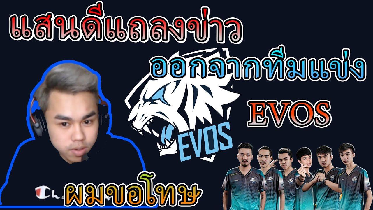 FreeFire แสนดีแถลงข่าวออกจากทีมแข่งEvos