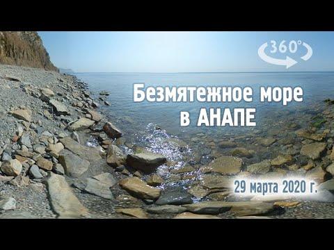 29.03.2020 г. Безмятежное море в Анапе — Видео VR 360 градусов