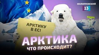 Новая стратегия Евросоюза в Арктике. История арктической политики.