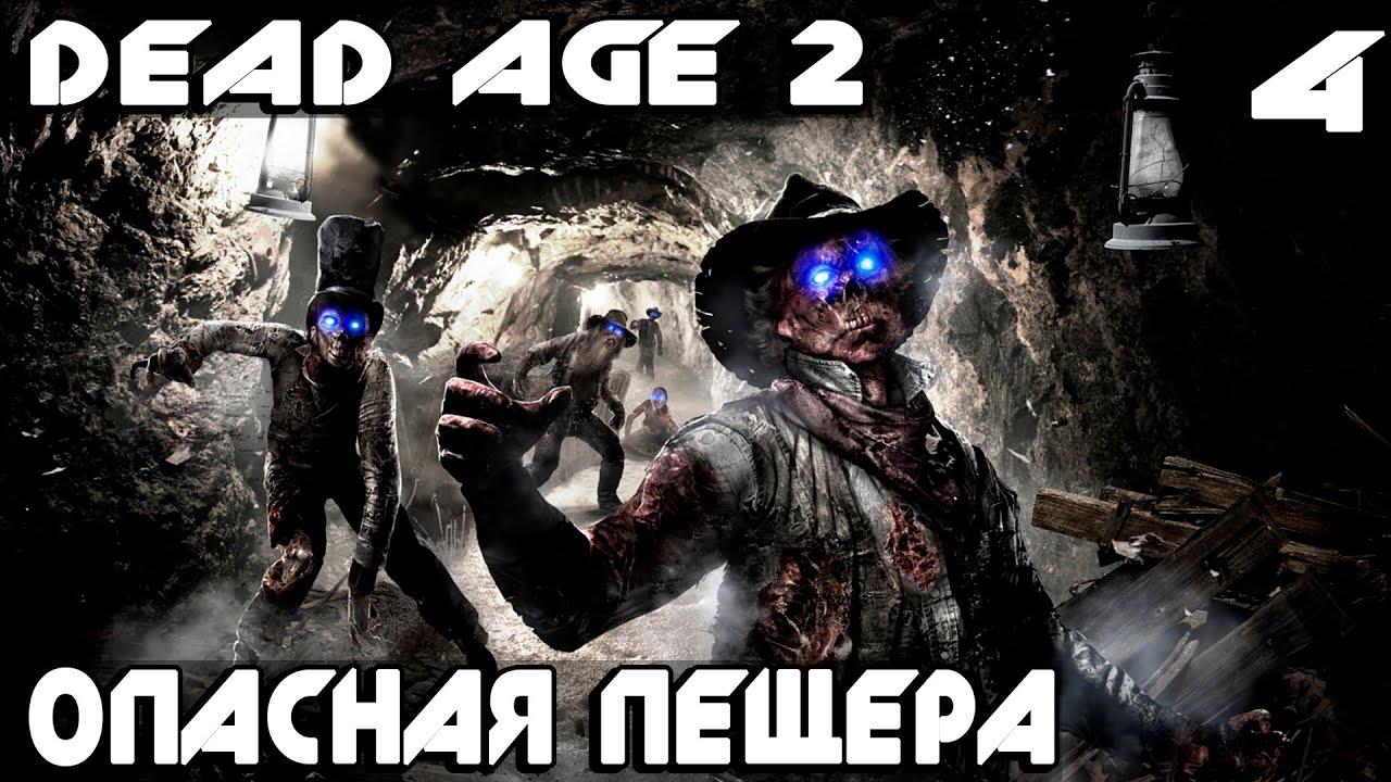 Dead Age 2 - прохождение игры. Вскрываем тайник предателя и лезем в опасную пещеру за баблом #4