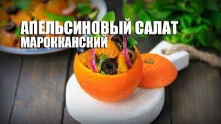 Марокканский апельсиновый салат — видео рецепт