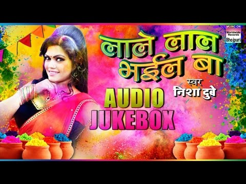 Nisha Dubey |  AUDIO JUKEBOX | LALE LAL BHAIL BA | HAPPY HOLI | MP3