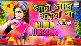 nisha dubey audio jukebox lale lal bhail ba happy holi mp3