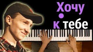 Егор Натс - Хочу к тебе ● караоке   PIANO_KARAOKE ● + НОТЫ & MIDI