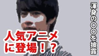 【KAT-TUN】中丸雄一くんが人気を誇るアニメに登場!? チャンネル登録...