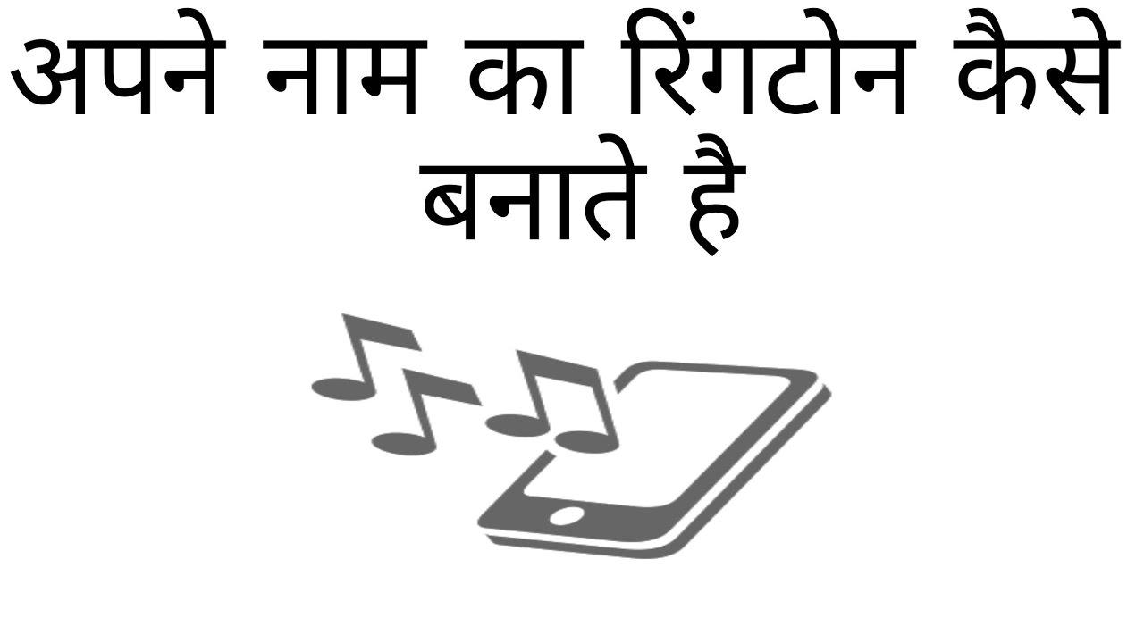 ramsingh name ringtone