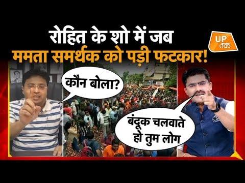 रोहित के शो में जब ममता समर्थक को पड़ी फटकार! | UP Tak