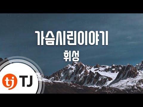 Heartsore Story 가슴시린이야기_Whee Sung 휘성_TJ노래방 (Karaoke/lyrics/romanization/KOREAN)