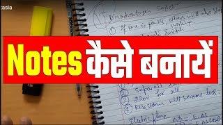 How to prepare notes, How Toppers make Notes in Hindi, नोट्स कैसे बनाये, arvind academy,