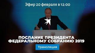 Послание президента Владимира Путина Федеральному собранию 2019: прямая трансляция