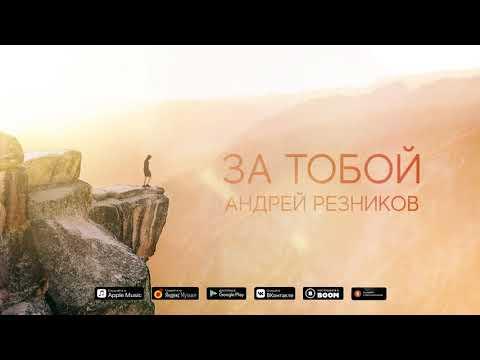 Андрей Резников - За тобой. Премьера песни, 2020