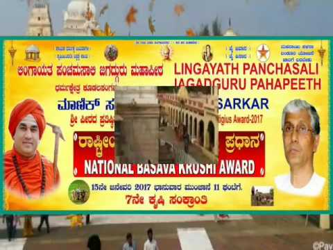 National Basava Krushi Awartd 2017 to Thripur CM Manik sarkar Jan 15th sunday(6)