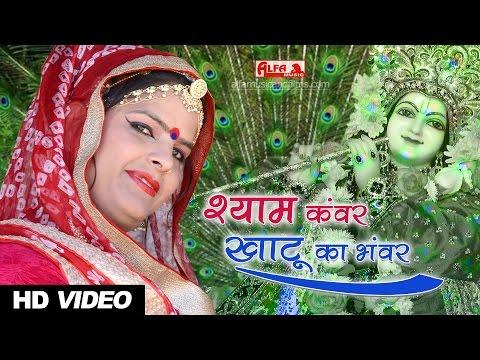 श्याम कंवर खाटू का भंवर | Khatu Shyam Song | HD VIDEO | Alfa Music & Films | 2017