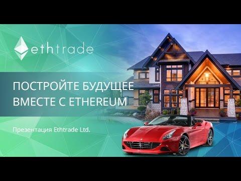 Ethtrade - Регистрация в Компании и Создание Портфеля
