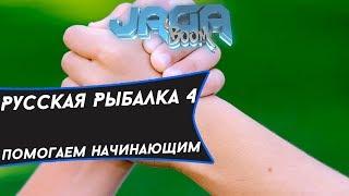►Російська рибалка 4.''Ввічливі рибалки''допомагають початківцям★™