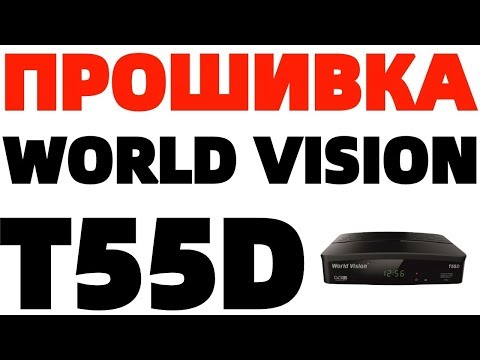 TV тюнер World Vision T55D скачать прошивку прошивка приставки Ворлд Визион