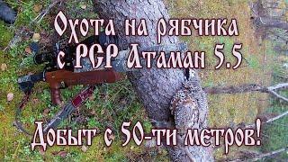 Охота на рябчика с пневматикой PCP АТАМАН Ultra 5.5 (свои угодья) FullHD #охотанарябчикаспневматикой