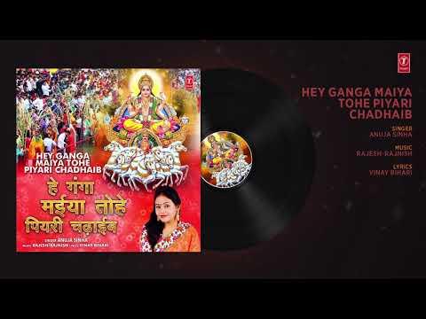 hey-ganga-maiya-tohe-piyari-chadhaib- -latest-bhojpuri-chhath-geet-2019- -anuja-sinha- -t-series