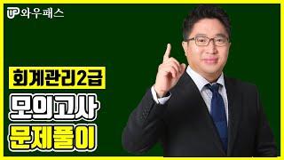 회계관리2급 모의고사 문제풀이반 / 와우패스 박종하 교…