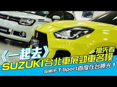 《一起去》SUZUKI台北車展勁車名模搶先看