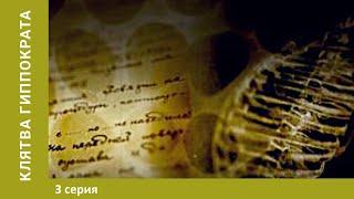 Клятва Гиппократа. 3 серия. Спинальная нейрохирургия