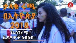 Ethiopia: ታላቁ ሩጫ በኢትዮጵያ 2018 - የአስገራሚ ቪዲዮዎች ስብስብ!!