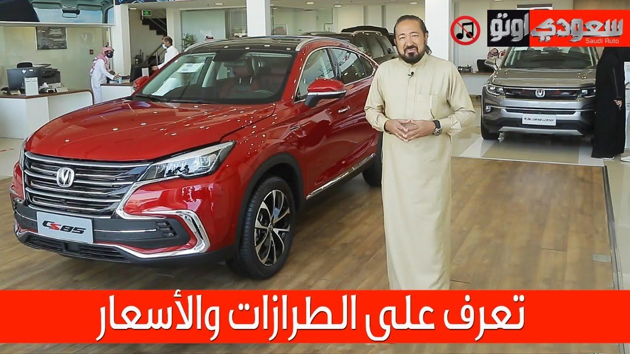 اسعار سيارات شانجان المجدوعي في السعودية 2021