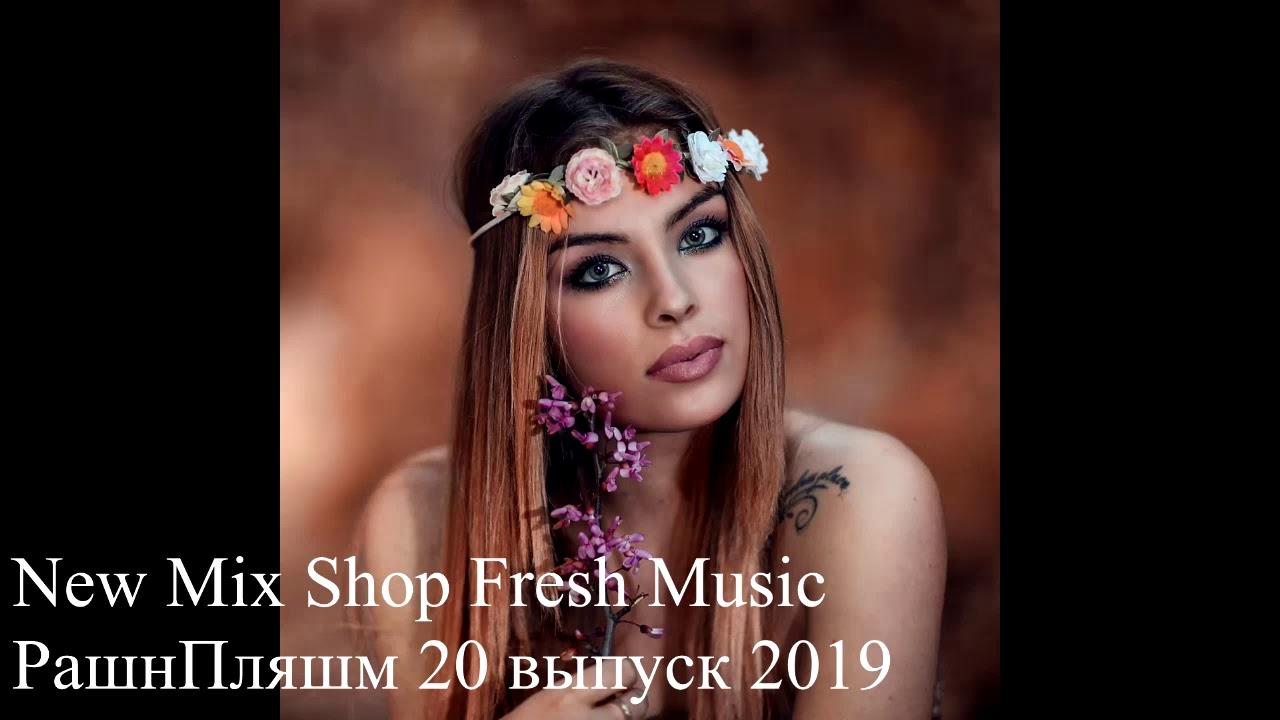 Новая Русская Музыка РашнПляшм 20 выпуск Russian Pop Best Remixs 2019