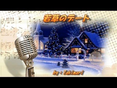 若草のデート (北村優子) cover / 歌:takimari