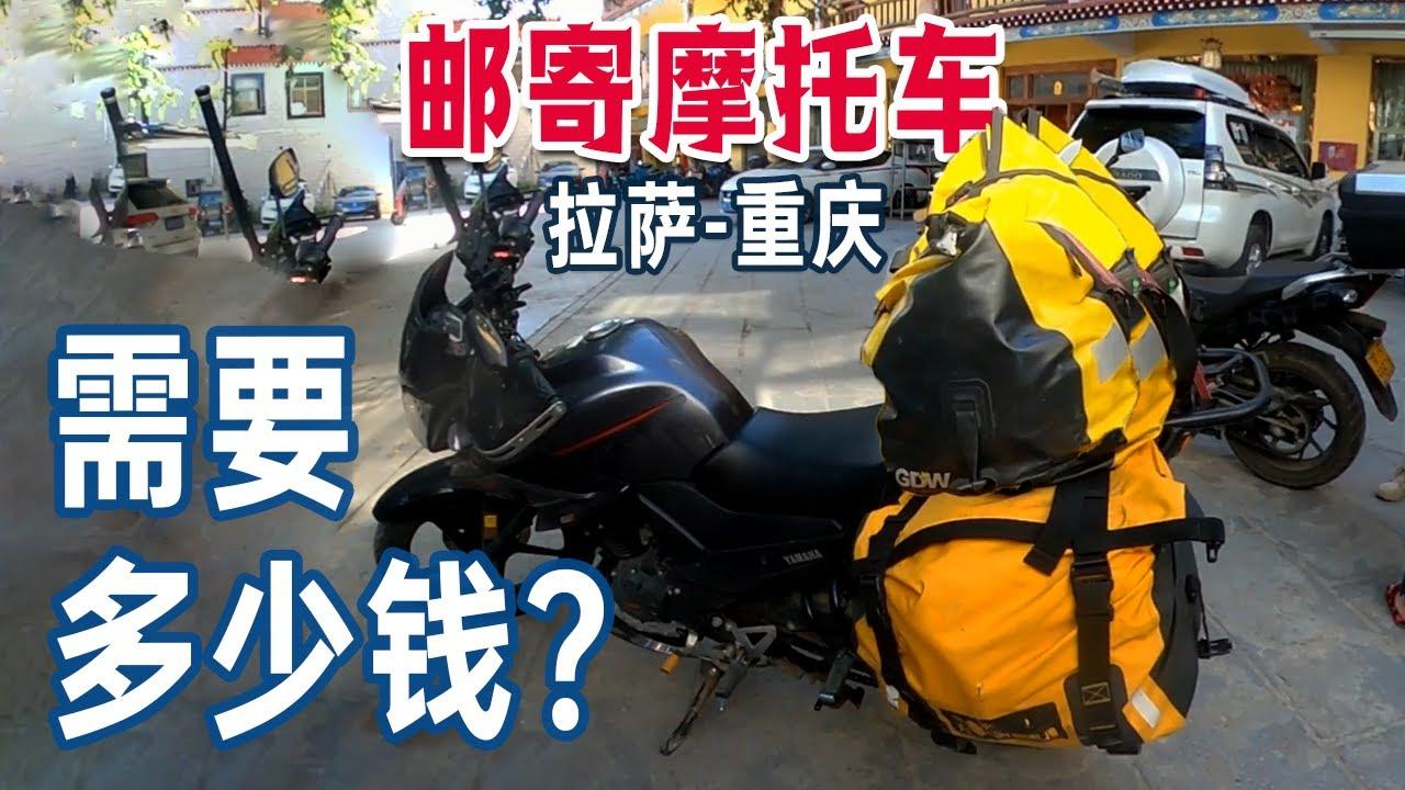 131期:摩托车从拉萨邮寄到重庆,要花多少钱?为什么不骑车而是坐飞机?  | 女骑士Jane
