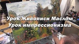 Мастер-класс по живописи маслом №38 - Урок импрессионизма рисования Игорь Сахаров. Как рисовать