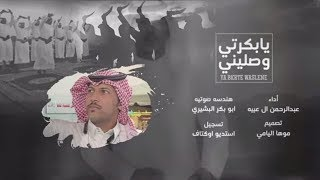 عبدالرحمن ال عبيه - يابكرتي وصليني (حصريا) 2019