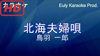[カラオケ用ガイドメロ無] 北海夫婦唄 鳥羽 一郎 [karaoke] [オフボーカ...