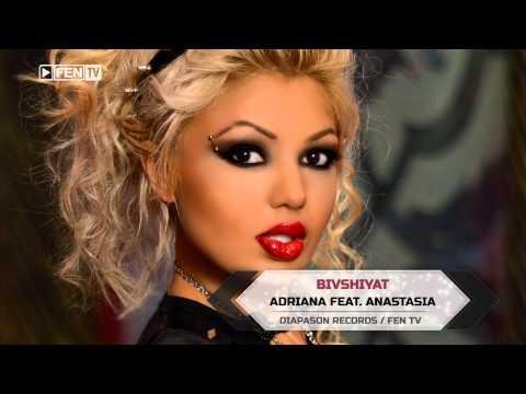 Адриана & Анастасия - Бившият
