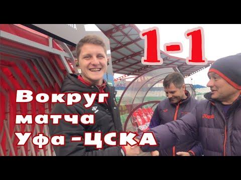 """Вокруг матча . ФК """"УФА"""" - ЦСКА"""