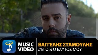 Βαγγέλης Σταμούλης - Εγώ & Ο Εαυτός Μου (Official Music Video HD)