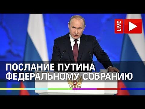 Путин выступает с посланием Федеральному собранию 2020. Прямая трансляция