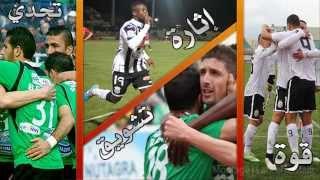 برومو تقديم لقاء نصف نهائي كأس الجزائر بين وفاق سطيف و مولودية بجاية HD