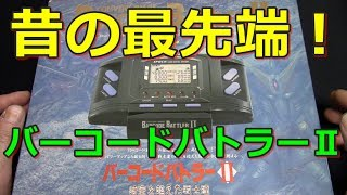 エポック社 バーコードバトラーⅡ 時空を越えた戦士達をプレイ!(Barcode Battler)LSIレトロ電子ゲーム