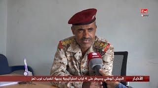 الجيش الوطني يسيطر على 4 تباب استراتيجية بجبهة الضباب غرب تعز