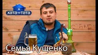 Семья Кущенко. Хата на тата. Сезон 6. Выпуск 3 от 11.09.2017