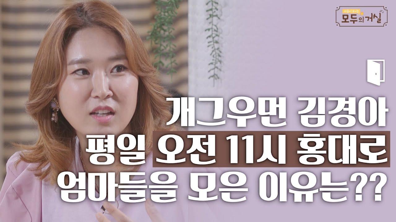 평일 오전 11시 홍대로 엄마들을 모은 이유는?│개그우먼 김경아,김복유 라이브│모두의거실