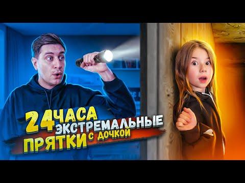 Экстремальные Прятки с ДОЧКОЙ в ОГРОМНОМ ДОМЕ! 24 ЧАСА ЧЕЛЛЕНДЖ