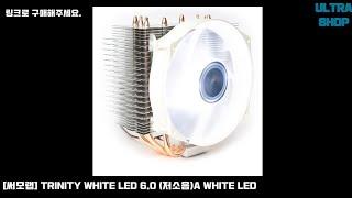 [써모랩] TRINITY WHITE LED 6.0 (저…