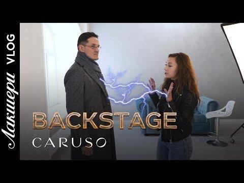 Всё о бренде Caruso // Повседневный кэжуал // Backstage