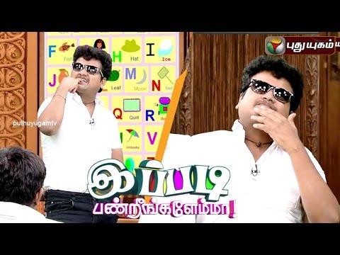 Ippadi Panreengale Ma | 13/03/2016 | Puthuyugam TV