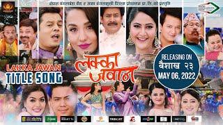 Mann Ta Mero Lakka Jawan || LAKKA JAWAN Movie Song || Dilip, Priyanka, Salon, Barsha, Ansuya